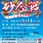2017-砂合戦3-1-3