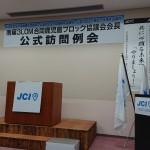 南薩3ロム合同公式訪問例会_190402_0011
