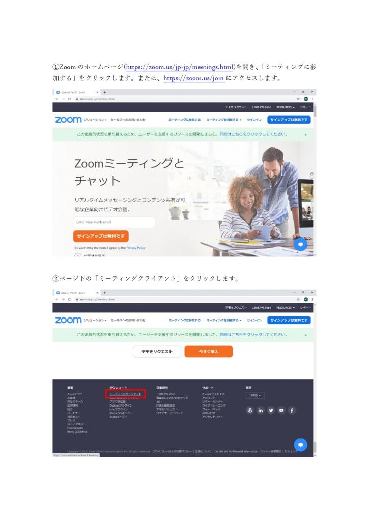 Zoom_繧、繝ウ繧ケ繝医・繝ォ・・ー。蜊倥↑謫堺ス・0200909_page-0001
