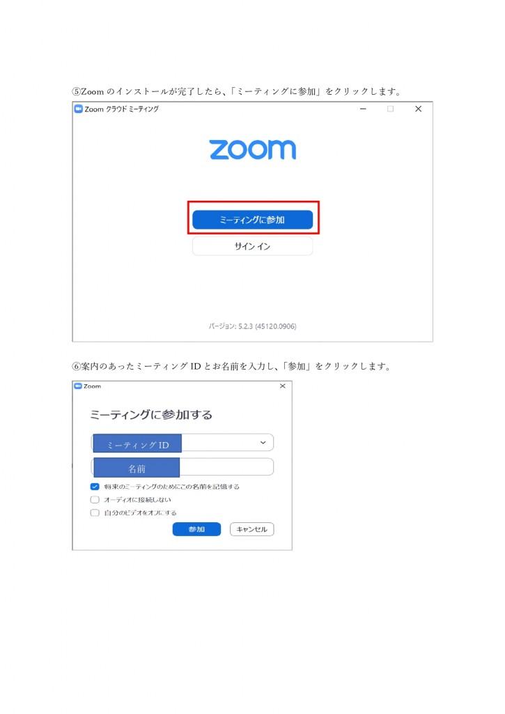 Zoom_繧、繝ウ繧ケ繝医・繝ォ・・ー。蜊倥↑謫堺ス・0200909_page-0003